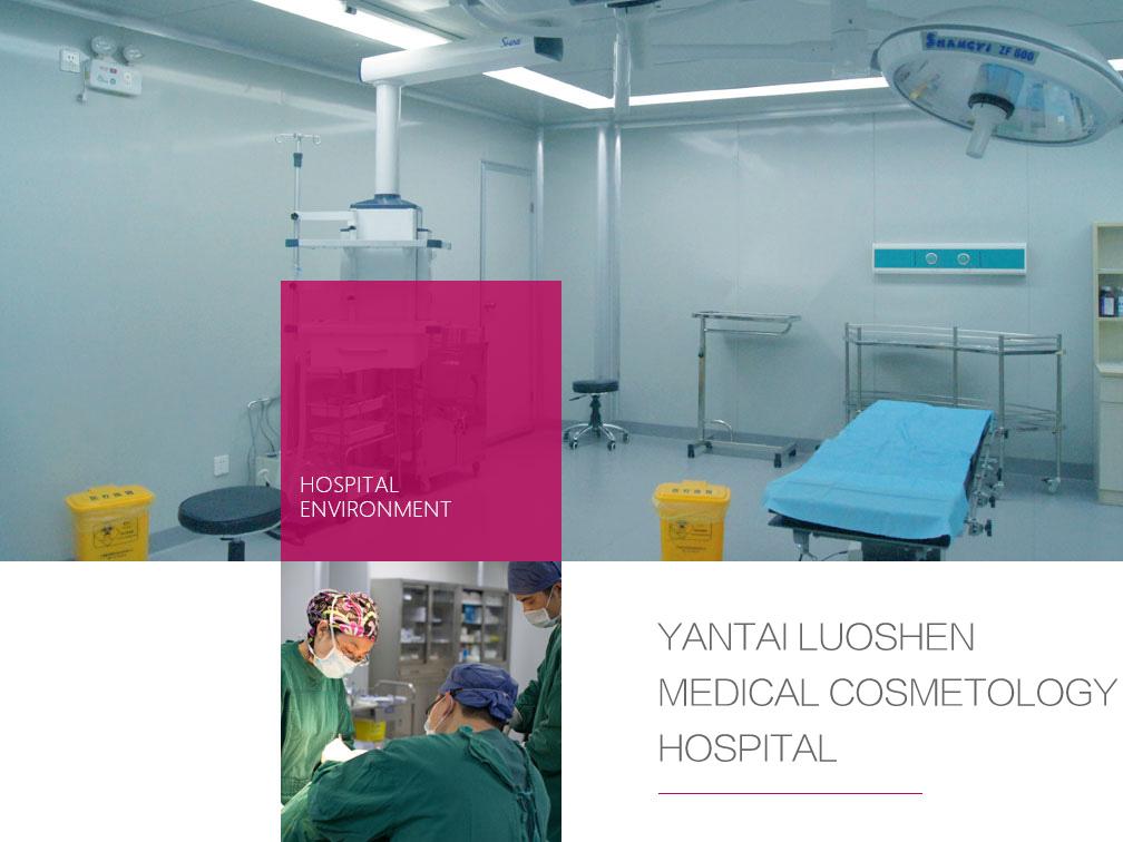 烟台洛神国际医学美容医院手术室