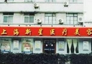 上海新星医疗美容整形外科上海新星医疗美容整形外科