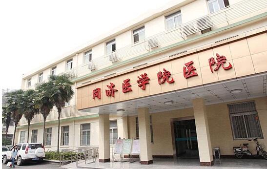 武汉华中科技大学同济医学院医院整形美容医院医院大门
