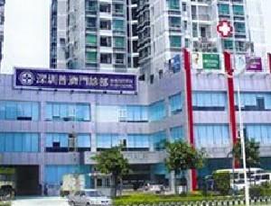 深圳普濟醫療美容診所