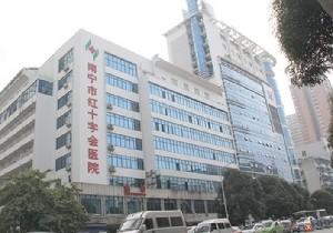 南宁红十字会医院医疗整形美容科