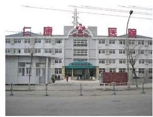 广州仁康医院整形美容中心