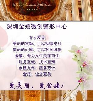 深圳金嬉微创医疗美容诊所