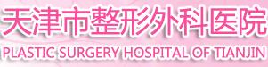 天津整形外科医院天津整形外科医院