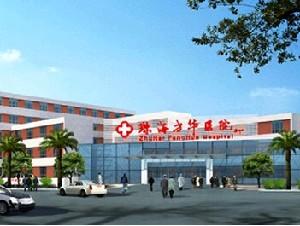 珠海方華醫院醫學美容科