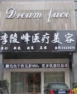 河源李陵峰医疗美容诊所