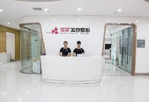 咸阳华尔医疗整形美容机构