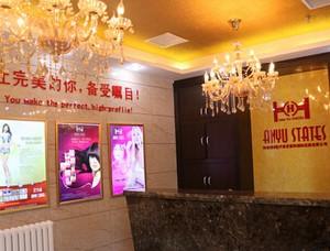 北京韩誉国都医疗美容诊所