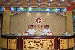 北京华大中医医院疤痕科