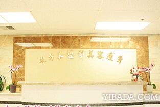 滨州东方美医学整形美容诊所