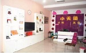 滨州小天使医疗美容诊所