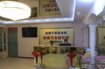 北京金燕子医疗美容诊所医院外观