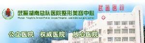 武警湖南总队医院整形美容中心