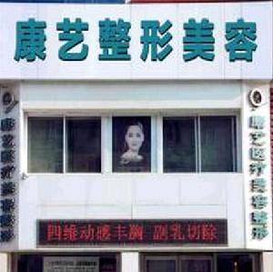 营口康艺医疗美容诊所