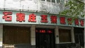 石家庄王紫医疗美容诊所