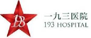 武汉193整形医院