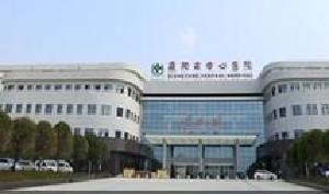 襄陽市中心醫院整形美容科