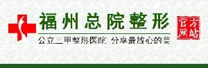 南京军区福州总院整形激光美容中心