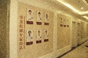 衢州芘丽芙(原华美)整形医院