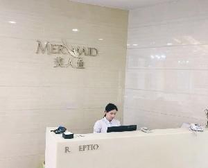 芜湖美人鱼医疗美容医院