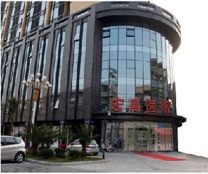南昌宏昌医院毛发种植中心