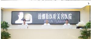 郑州蕾娜斯医疗美容医院