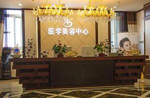 北京京城皮肤病医院整形美容中心