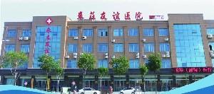 枣庄友谊医院丽华整形中心