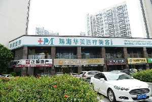 珠海華美醫療美容醫院