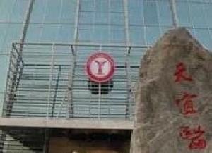 北京天宜乳腺医院医院外观