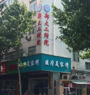 郑州大学第二附属医院整形外科