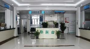 徐州予美醫療美容診所