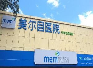 北京美尔目医院医疗美容科