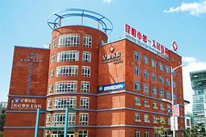 昆明市第一人民医院星耀医院