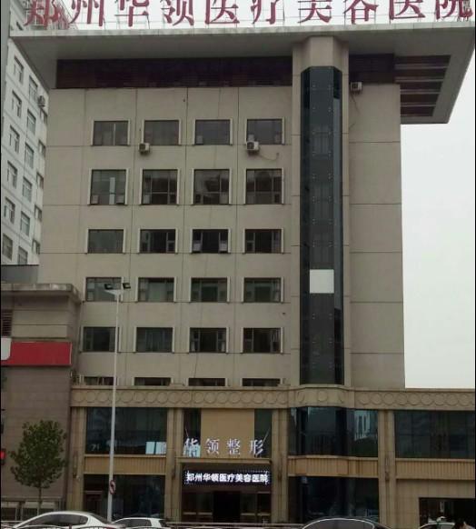 郑州华领医疗美容医院医院外观