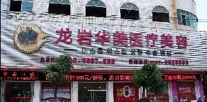 龍巖華美羅橋醫院