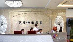 邯郸市第七医院整形科