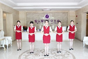 安慶現代婦產醫院整形美容中心